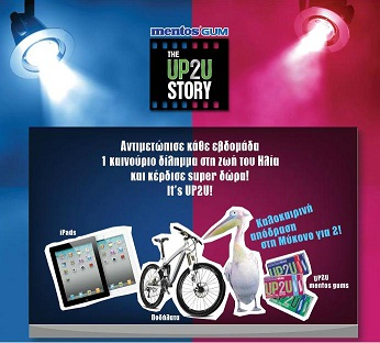 MENTOS Διαγωνισμός Mentos Greece με δώρα ένα ταξίδι στη Μύκονο, 2 ipad 2, 2 ποδήλατα και πολλά πακέτα τσίχλες
