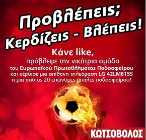 Provlepeis Contest Διαγωνισμός Κωτσόβολος με δώρο 1 τηλεόραση LG 3D, 42 ιντσών και 20 επώνυμες μπάλες ποδοσφαίρου