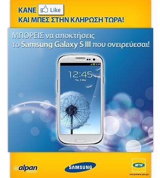 Samsung Galaxy SIII contest non fans tab Διαγωνισμός από την MTN Cyprus με δώρο ένα Samsung Galaxy SIII (ΜΟΝΟ για κατοίκους Κύπρου)