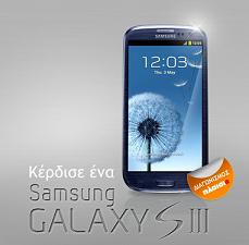 Samsung Διαγωνισμός Πλαίσιο με δώρο ένα Samsung Galaxy S III