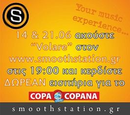 Smooth2 Διαγωνισμός smoothstation.gr με δώρο 8 εισιτήρια για το Copa Copana