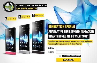 Sony Xperia Διαγωνισμός του Whats Up με δώρα 5 Sony Xperia S, 5 Sony Xperia P και 5 Sony Xperia U
