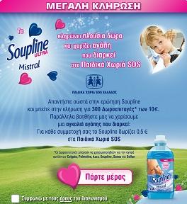 Soupline Διαγωνισμός Soupline με δώρο 300 δωροεπιταγές των 10€