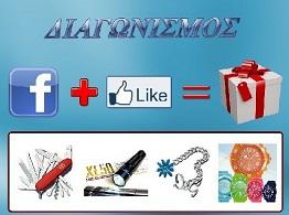 actionitems.gr  Διαγωνισμός actionitems.gr με δώρο ένα σουγιάς Victorinox ή ένα φακό Νυκτός Maglite LED ή ένα κόσμημα βραχιόλι D&G ή ένα ρολόι ΟΟΖΟΟ