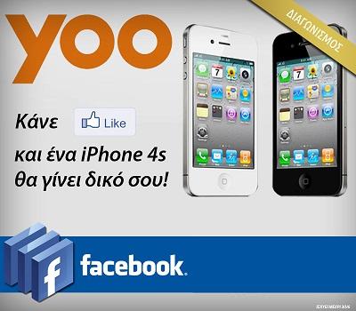 bfore 1 Διαγωνισμός Yoo με δώρο ένα iPhone 4s