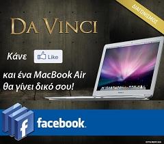 bfore3 Διαγωνισμός του Da Vinci Bar Restaurant με δώρο ένα MacBook Air