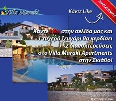 bfore5 Διαγωνισμός του Villa Maraki στη Σκιάθο με δώρο δύο διανυκτερεύσεις για ένα τυχερό ζευγάρι