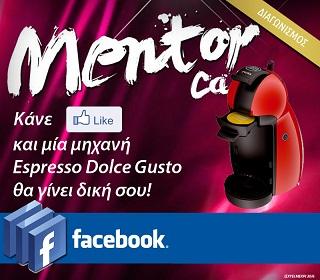bfore7 Διαγωνισμός Mentor Café με δώρο μία μηχανή Espresso Dolce Gusto