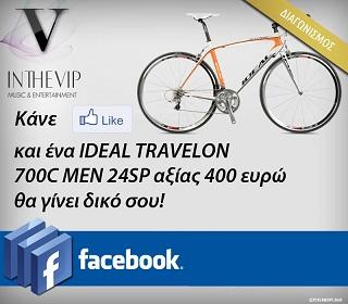 bfore ideal Διαγωνισμός του Inthevip με δώρο ένα ποδήλατο IDEAL TRAVELON