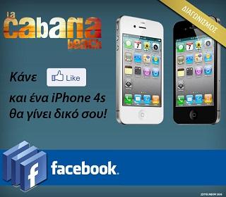 bfore iphone 4s Διαγωνισμός του La Cabana Beach με δώρο ένα iPhone4s
