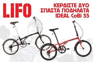 bikes post Διαγωνισμός lifo.gr με δώρο 2 σπαστά ποδήλατα Ideal