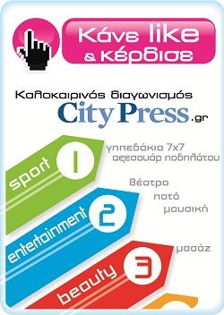 citypress Διαγωνισμός citypress.gr με δώρα Tattoo,προσκλήσεις για θεατρικές παραστάσεις, μασάζ, αξεσουάρ ποδηλάτου, δωρεάν είσοδο στις πιο trendy παραλίες και ποτό στα πιο καλοκαιρινά party