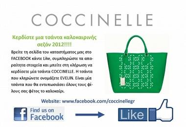coccinelle Διαγωνισμός COCCINELLE ATHENS GREECE Retail Shop με δώρο μια τσάντα