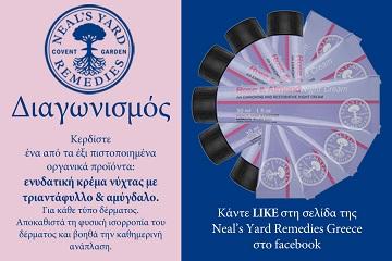 08624d1741 Διαγωνισμός organicbeauty.gr με δώρο 6 πιστοποιημένα οργανικά προϊόντα   ενυδατική κρέμα νύχτας με τριαντάφυλλο   αμύγδαλο