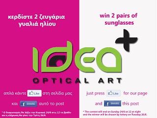 contest1 Διαγωνισμός Ideaplus Optical art με δώρο 2 ζευγάρια γυαλιά ηλίου