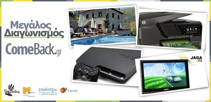 contest main image Διαγωνισμός του ComeBack.gr με δώρα 2 3ήμερα στο Πήλιο, 1 Playstation 3, 1 Ιnkjet πολυμηχανήμα Hewlett Packard και 1 GPS Navigator Jaga