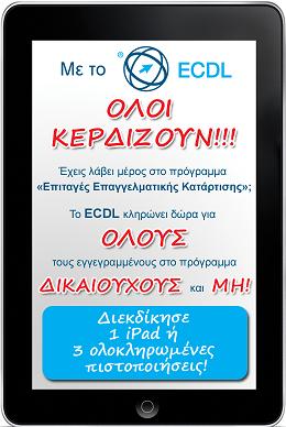 diagonismos central Διαγωνισμός της ECDL με δώρο ένα iPad μόνο σε δικαιούχους στο Πρόγραμμα του ΟΑΕΔ Επιταγή Επαγγελματικής Κατάρτισης