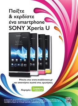 diagwnismos1 Διαγωνισμός Mobilenews.gr με δώρο το νέο smartphone Sony Xperia U