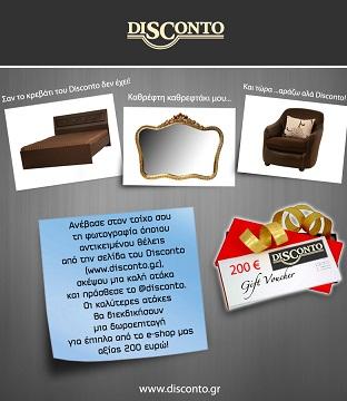 disconto contest2 Διαγωνισμός Disconto με δώρο μια δωροεπιταγή για έπιπλα αξίας 200€