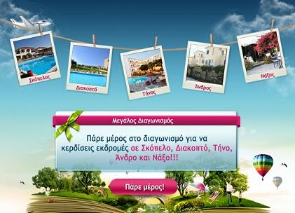 ekdromi.gr  Διαγωνισμός ekdromi.gr με δώρο 5 πακέτα διαμονής σε Σκόπελο, Διακοπτό, Τήνο, Άνδρο και Νάξο