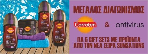 facebook image Διαγωνισμός της Carroten και του περιοδικού Antivirus με δώρο 5 gift sets με προϊόντα από τη νέα σειρά SUNSATIONS CARROTEN