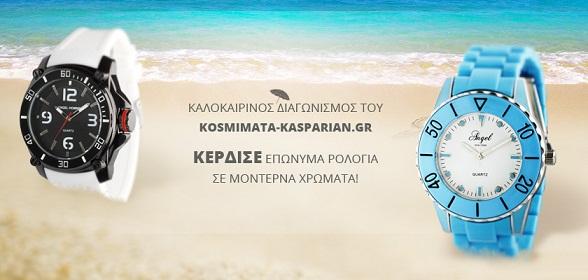 facebook contest Kasparian Διαγωνισμός με δώρο επώνυμα ρολόγια σε μοντέρνα χρώματα από το kosmimata kasparian.gr