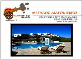 header Διαγωνισμός του ξενοδοχείου Lighthouse και του kanoniseto.gr με δώρο ένα 4ήμερο για μια οικογένεια στη Σίφνο