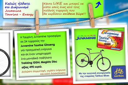 juvamine Διαγωνισμός Juvamine Taurine   Energy με δώρο ένα ποδήλατο IDEAL και συσκευασίες Juvamine FIZZ Ταυρίνη + Ginseng
