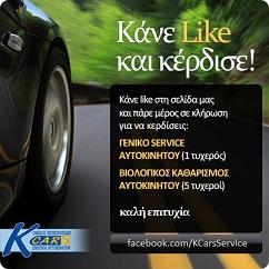 kcars prom Διαγωνισμός KCars Service με δώρο ένα γενικό service αυτοκινήτου και 5 βιολογικούς καθαρισμούς