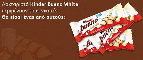 kinder bueno Διαγωνισμός Kinder Bueno Greece με δώρο 200 Κinder Bueno White