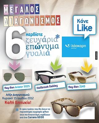 laskarisTEL Διαγωνισμός Οπτικά Λάσκαρη με δώρο 6 ζευγάρια γυαλιά ηλίου