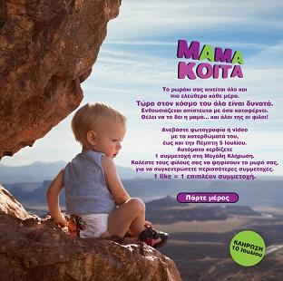 libero Διαγωνισμός Liberoclub.gr με δώρο τις πάνες μιας ολόκληρης χρονιάς για δύο τυχερά μωράκια