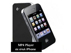mp4 player Διαγωνισμός TMN Greece με δώρο 1 MP4 Player με οθόνη αφής και μνήμη 8GB