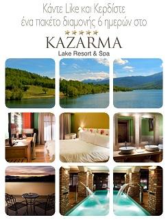 music festival facebook Διαγωνισμός του Kazarma Music Festival με δώρο διαμονή στο Kazarma Lake Resort & Spa για όλη τη διάρκεια του φεστιβάλ