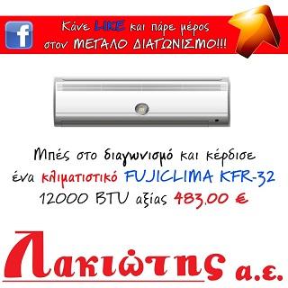 newcontest lakiotis Διαγωνισμός από την εταιρεία ΛΑΚΙΩΤΗΣ Α.Ε. με δώρο ένα κλιματιστικό FUJICLIMA αξίας 483,00€