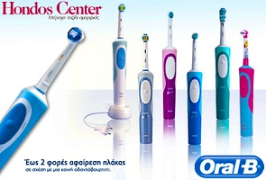 oral b vitality Μια ηλεκτρική οδοντόβουρτσα Oral B Vitality, με μόλις 12,99€