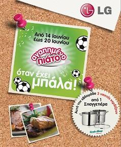 otan exei mpala Διαγωνισμός LG Hellas   Life Tastes Good με δώρο μια ανοξείδωτη Σπαγγετιέρα