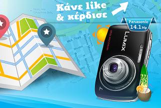 panasonic Διαγωνισμός Deals On Map με δώρο μια φωτογραφική μηχανή Panasonic Lumix DMC S3