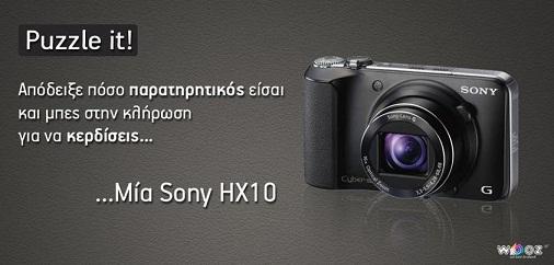 photo Διαγωνισμός Wooz.gr με δώρο μια ψηφιακή φωτογραφική μηχανή SONY DSC  HX10
