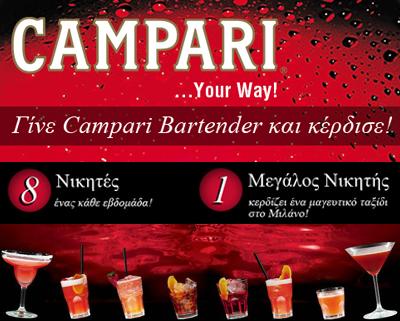 post Διαγωνισμός Campari Greece με δώρα ένα 3ήμερο ταξίδι στο Μιλάνο και 8 συλλεκτικές φιάλες Campari Limited Edition 2012 με bartending kits
