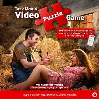 puzzle photo Διαγωνισμός Vodaphone Greece με δώρο το Samsung Galaxy SIII