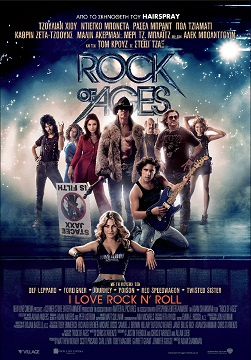 rock of ages gr poster Διαγωνισμός moviemonsters.gr με δώρο συλλεκτικά t shirt από το Rock of Ages