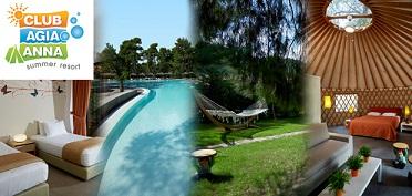synthesi agia anna Διαγωνισμός paidimag.gr με δώρο 2 τριήμερα στο Club Agia Anna Summer Resort, με πρωινό και μια θεραπεία spa δώρο