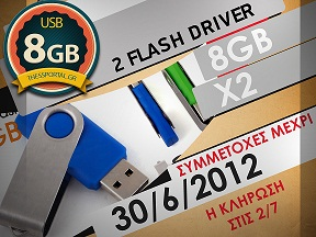 usb flash driver Διαγωνισμός thessportal.gr με δώρο 2 USB FLASH DRIVE 8GB