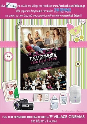 village.gr what to expect when you re expecting1 Διαγωνισμός Village Cinemas με δώρα 1 βιντεοκάμερα, 1 φωτογραφική μηχανή, 2 ψηφιακές κορνίζες, 4 δωροεπιταγές mothercare και πολλά άλλα