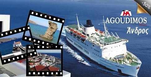 Άνδρος Αγούδημος Ταξιδέψτε σε νησιά του Αιγαίου & αγοράστε τα ακτοπλοϊκά εισιτήρια σας με έκπτωση μέχρι 50%