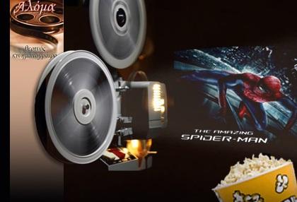 Αλόμα 2 εισιτήρια για το Θερινό Κινηματογράφο Αλόμα στην Αργυρούπολη με μόλις 6€