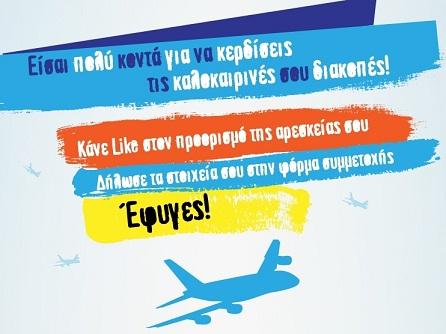 ΙΕΚ ΑΚΜΗ Διαγωνισμός του ΙΕΚ ΑΚΜΗ με δώρο τις διακοπές σας