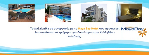 Καλληθέα Χαλκιδικής Διαγωνισμός του MySalonika με το Maya Bay Hotel με δώρο ένα τριήμερο, για δυο άτομα στην Καλληθέα   Χαλιδικής