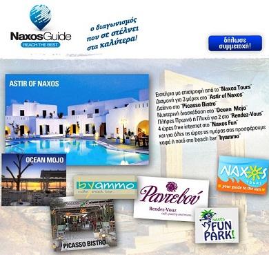 Νάξος Διαγωνισμός Naxos Guide με δώρο ένα 3ήμερο στη Νάξο για 2 άτομα